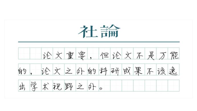 """【社論】構建多元評價體系,破除""""唯論文"""""""