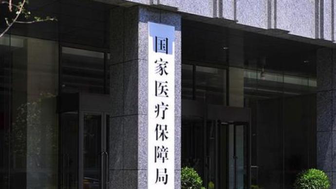 国家医保局派出工作组督办安徽太和县医院骗保问题