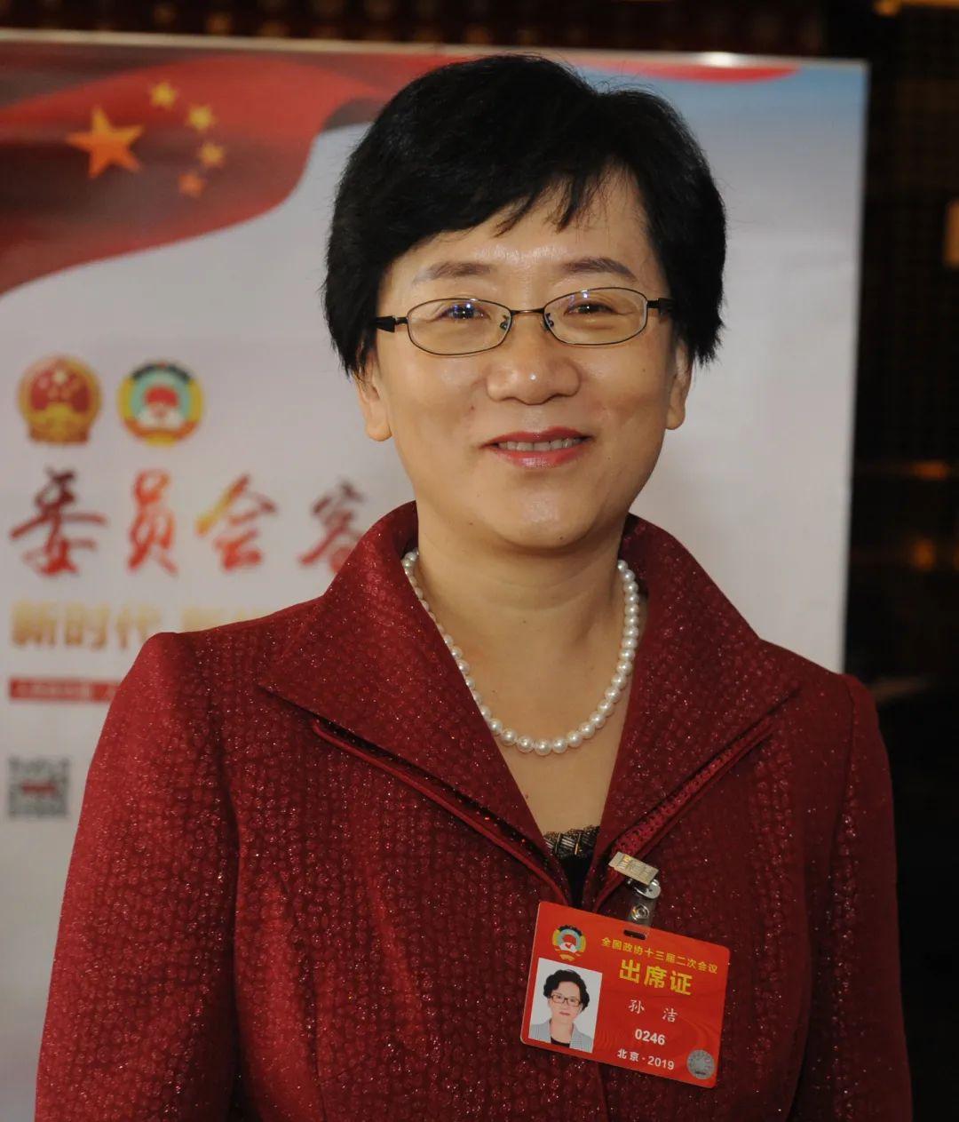全国政协委员、对外经贸大学保险学院副院长孙洁