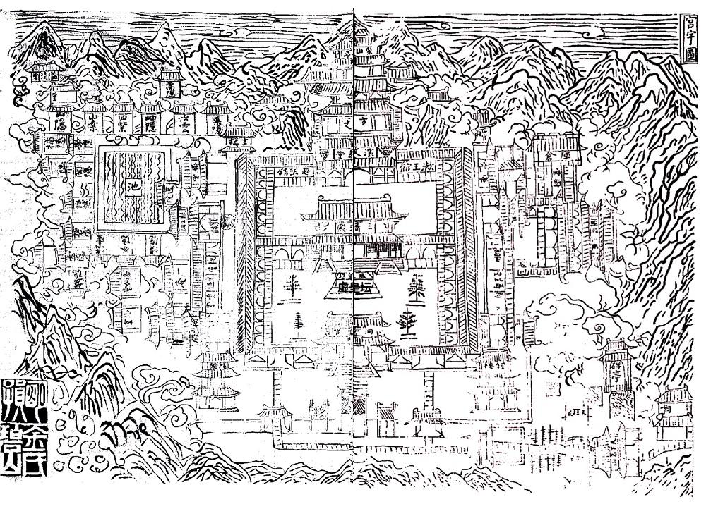 元至大本《洞霄图志》,图中仅呈现了大殿主体区域的风貌,仍有多处《图志》中涉及的建筑未出现在此图中。