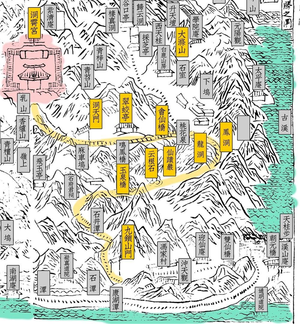 元至大本《洞霄图志》局部,黄线高亮的部分是曲折的九锁山路,红色部分便是洞霄宫观所处的一片环山开阔洼地,而大涤洞天便在这环山的区域内。(李皖蒙、陶金、曲爽/摹识)