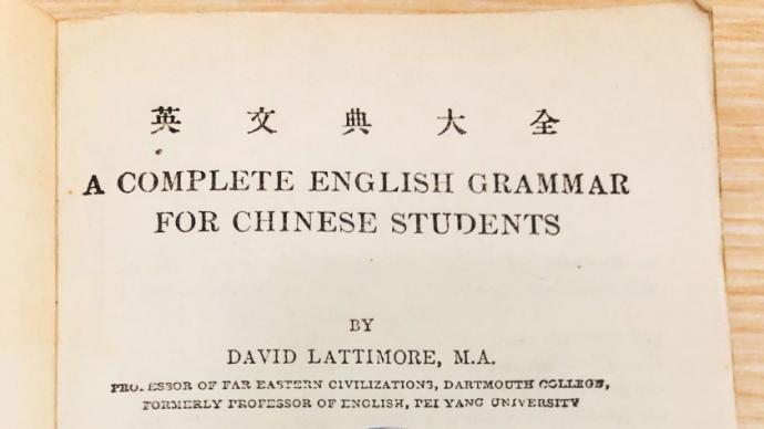 拉铁摩尔家族与中国︱在中国执教二十年的大卫·拉铁摩尔
