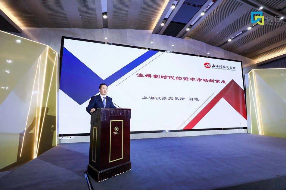 """""""2021闵行政府投资基金年会""""在虹桥基金小镇举办。"""