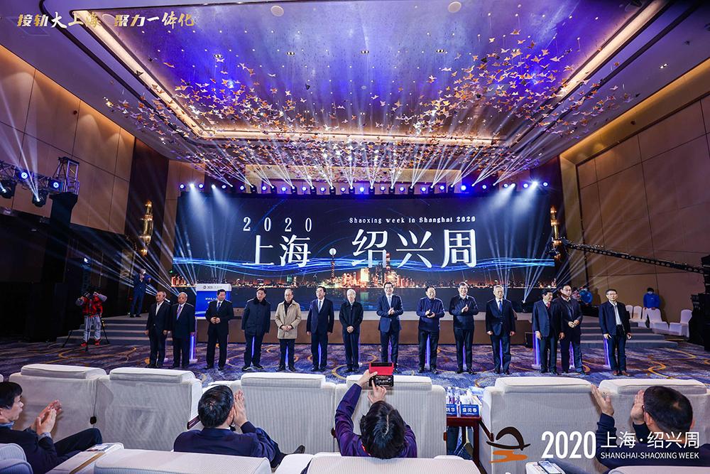 """12月19日,""""接轨大上海 聚力一体化""""为主题的2020""""上海·绍兴周""""活动现场。 本文图片均为主办方提供"""