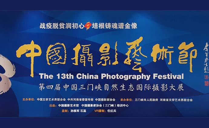 360°全景|第十三届中国摄影金像奖获奖者作品展