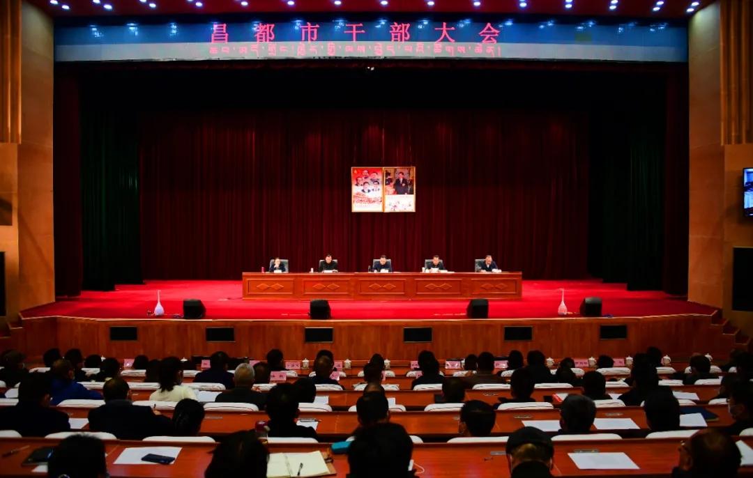12月19日下午,昌都市召开全市领导干部大会。 本文图片均来自微信公众号@昌都发布