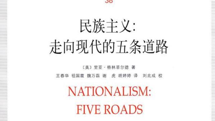 民族主義的起源及其在日本與中國跨文明的傳播