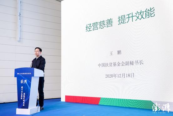 星耀娱乐平台注册:中国扶贫基金会王鹏:公益慈善不等于低效,需要有效经营