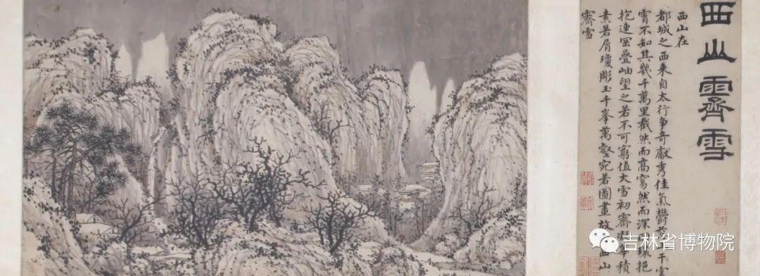 明 刘珏(款)《燕山八景之西山霁雪图》