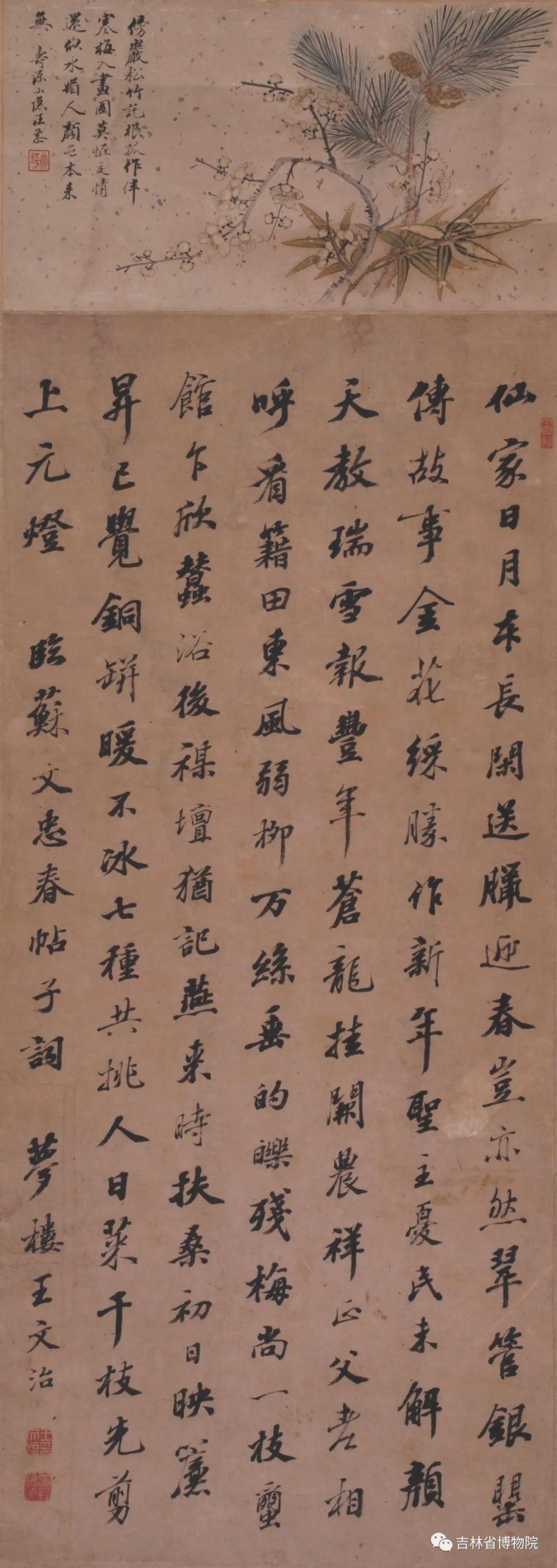 清 王文治《诗堂岁寒三友行书苏轼词》轴 纵113厘米 横40厘米