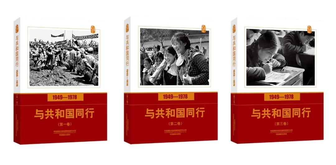 《口述影像历史——与共和国同行(1949—1978)》(三卷本)