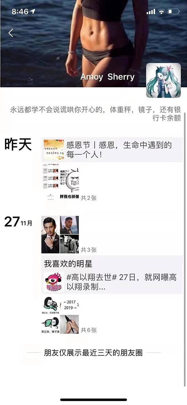劳荣枝的朋友圈。澎湃新闻记者 王选辉 图