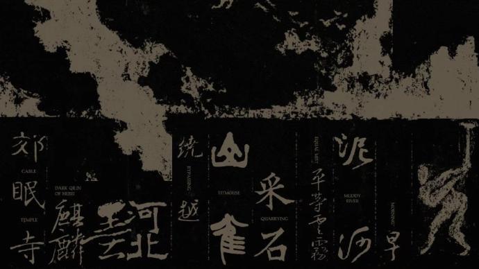 《冀西南林路行》:時代的脈搏,萬青至少已抓住過一次