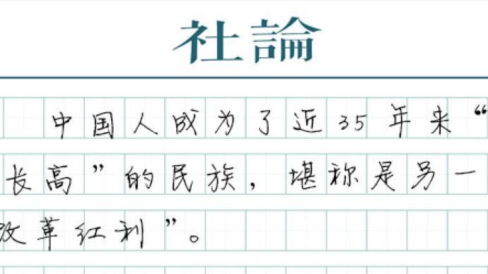 """【地評線】""""長高""""的中國人更自信了"""