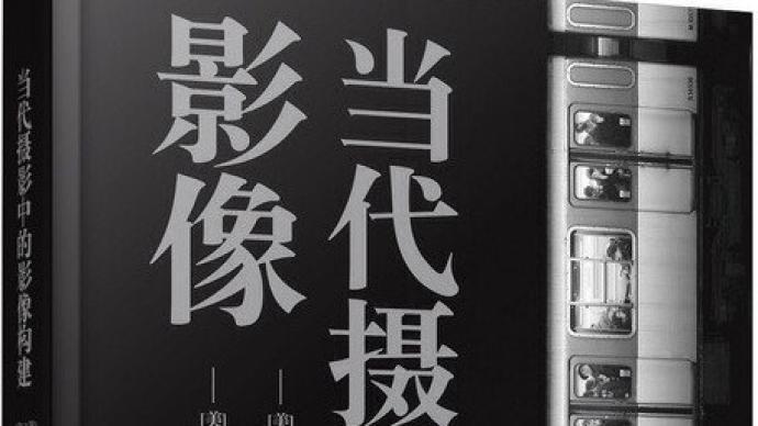李公明︱一周書記:當代攝影的影像構建與……歷史圖像學研究