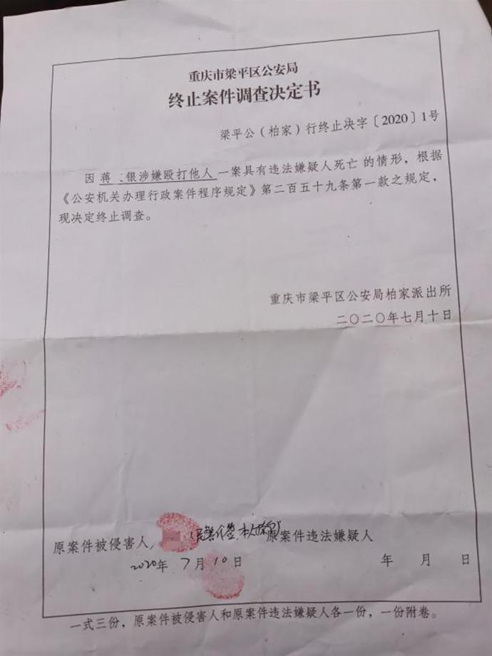除了对家人施暴外,蒋某银还因殴打村民被警方立案。他死后,警方出具《终止案件调查决定书》。