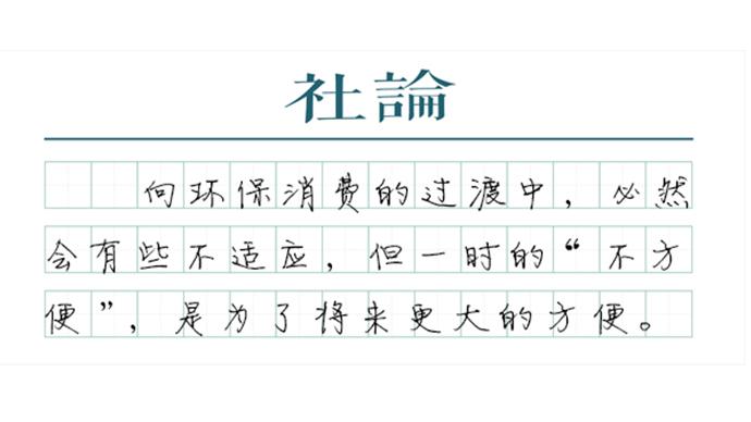 """【社論】""""禁塑"""",上海人同樣是認真的"""