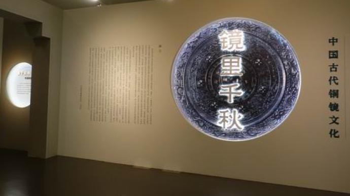 """覽鏡鑒微:國博""""鏡里千秋""""展中銅鏡發掘品的考古故事"""