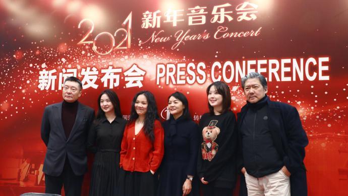 中國愛樂樂團2021新年音樂會節目單出爐