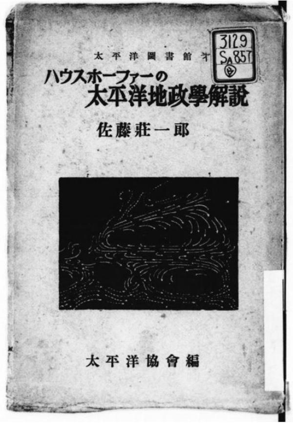 佐藤庄一郎《豪斯霍弗的太平洋地政学解说》,昭和19年(1944)出版