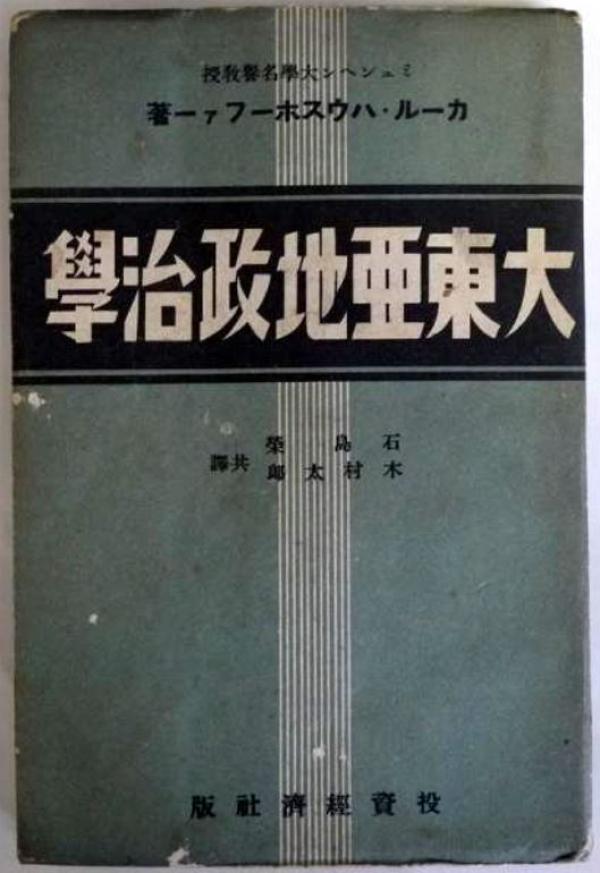 《大东亚地政治学》,石岛荣、木村太郎译,投资经济社昭和16年(1941年)