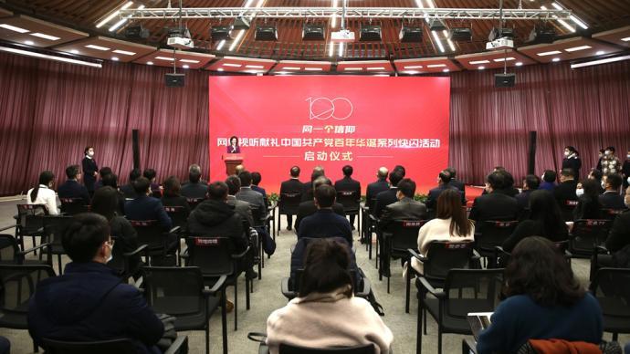 網絡視聽獻禮中國共產黨百年華誕系列快閃活動在滬啟動