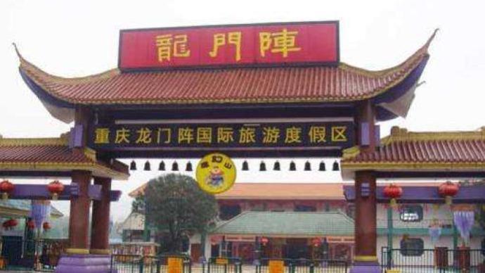 重慶龍門陣景區項目第四次拍賣終成交,較首次拍賣價接近對折