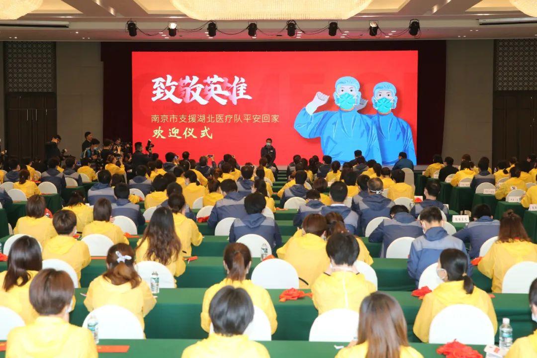 """4月14日,""""致敬英雄——南京市支援湖北医疗队平安回家""""欢迎仪式在南京举行。南报融媒体记者 徐琦 冯芃摄"""