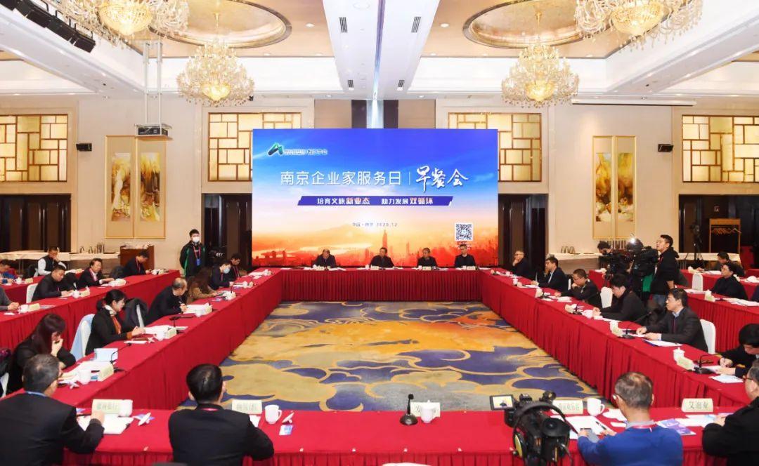 12月18日,南京企业家服务日早餐会现场。南报融媒体记者 崔晓摄