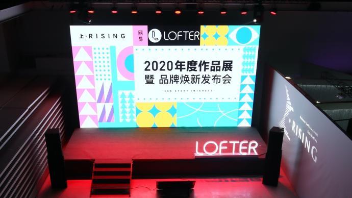 網易LOFTER將打造百位月收入超10萬的創作者