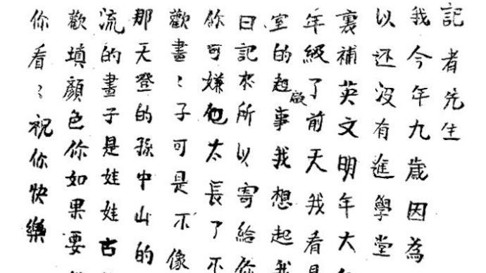 祝淳翔︱從張愛玲的第一封投稿信說起