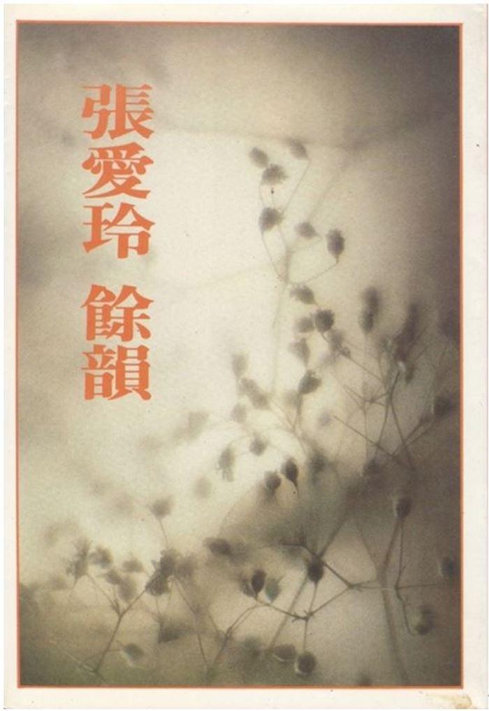 《余韵》,台湾皇冠出版社1987年5月初版
