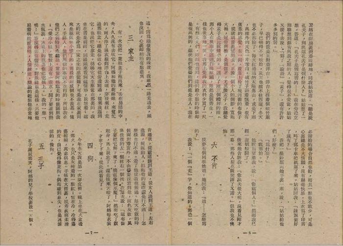 《小天地》初刊版《气短情长及其他》其中两页,来源:全国报刊索引