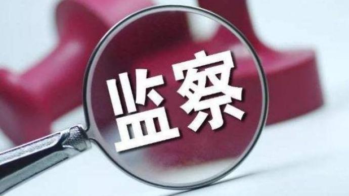 中央紀委國家監委印發意見,加強新時代紀檢監察干部監督工作