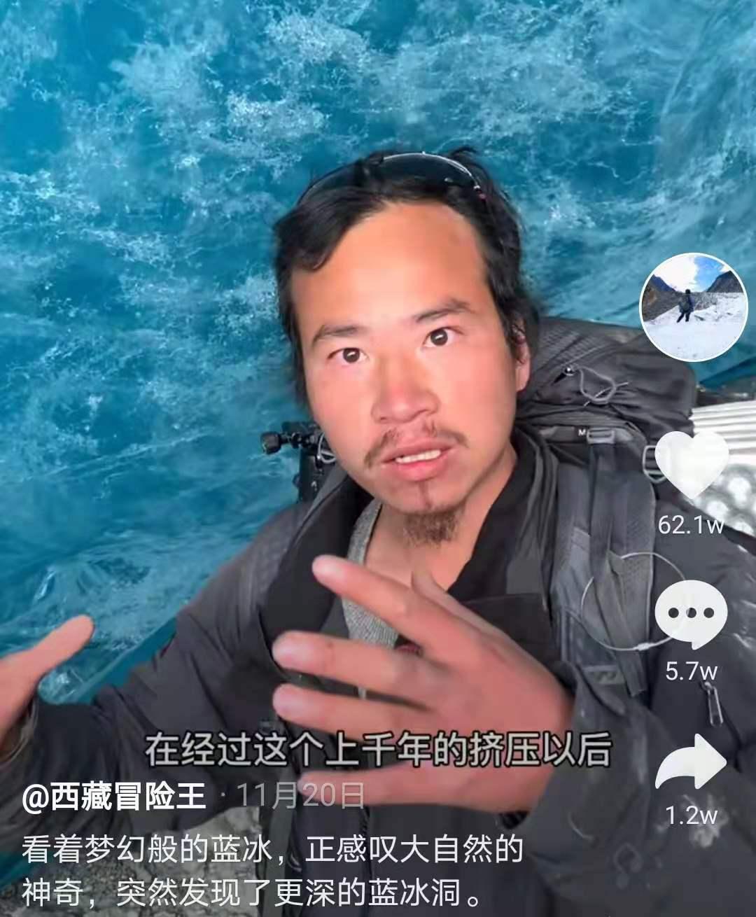 """在""""土豆冰川"""",王相军看到蓝色的冰川洞。"""
