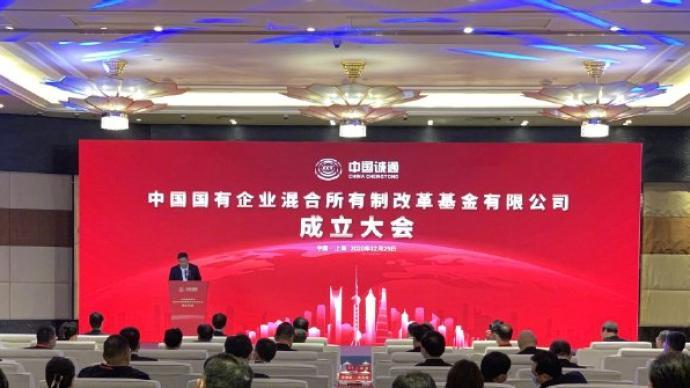 """國家級基金上新!""""混改基金""""在上海亮相,總規模兩千億元"""