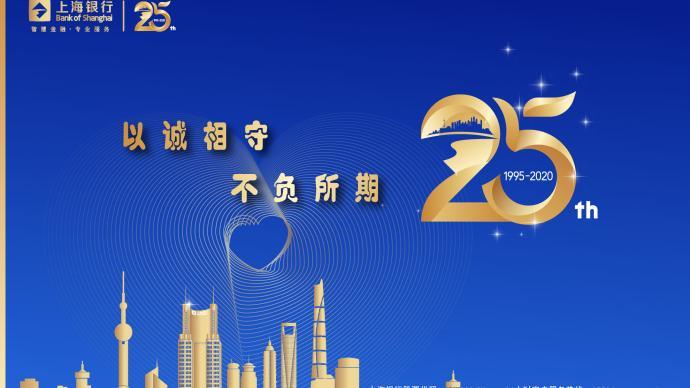 上海銀行:秉承金融擔當,服務社會民生