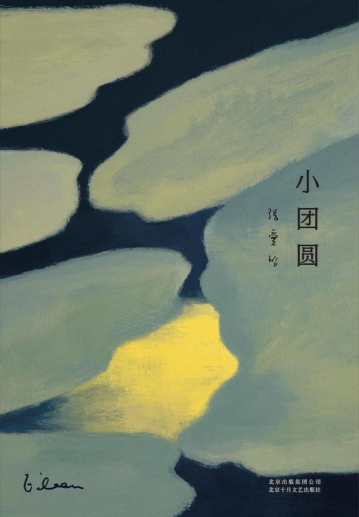 《小团圆》,北京文艺出版社2019年3月版