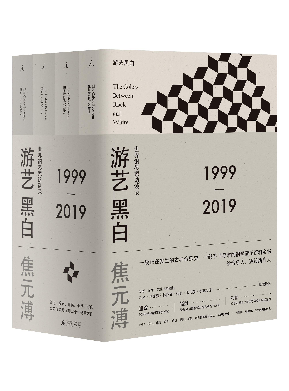《游艺黑白:世界钢琴家访谈录》书影。 出版社:理想国丨广西师范大学出版社