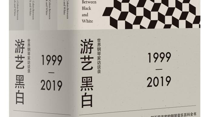 紀念 焦元溥訪傅聰:中國人學西方音樂,必須學好自己的文化