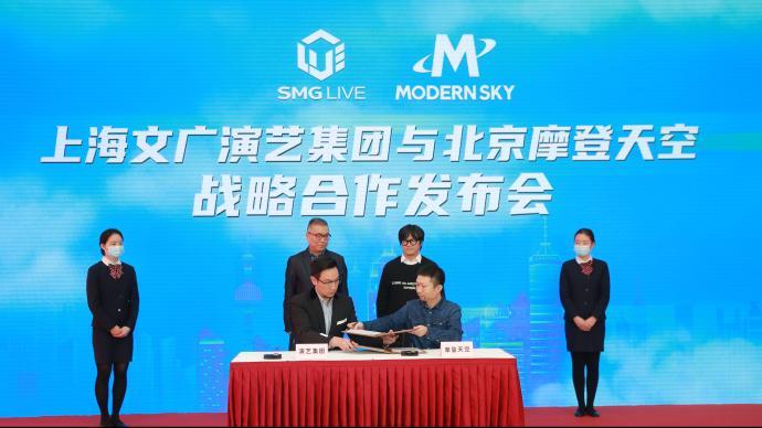 上海文廣演藝牽手摩登天空,首個沉浸式音樂節明年落地上海