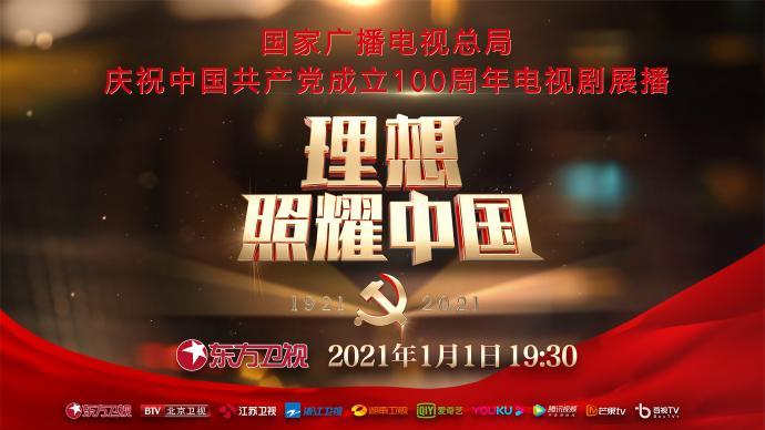 """""""理想照耀中國""""慶祝建黨百年電視劇展播特別節目元旦播出"""