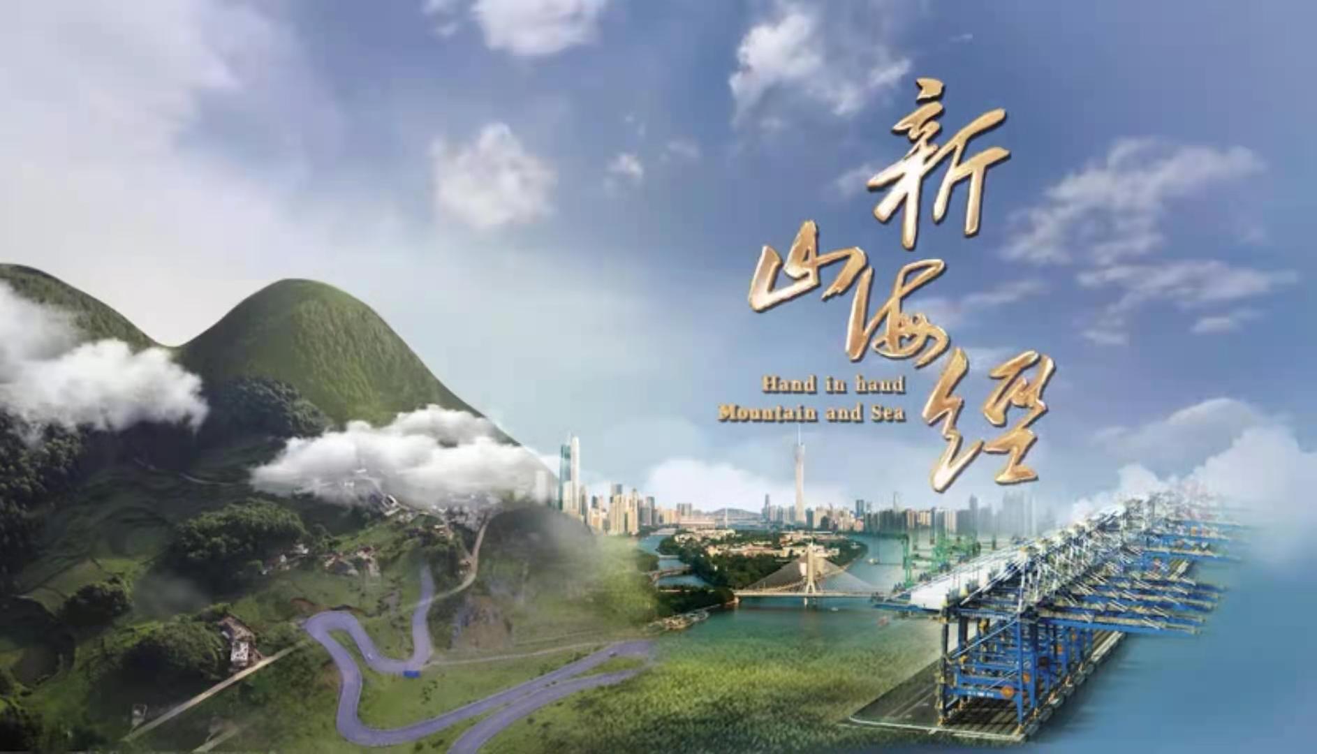 纪录片《新山海经》海报