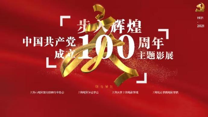 """""""步入輝煌:中國共產黨成立100周年主題影展""""即將啟動"""