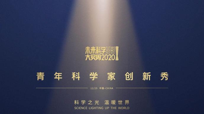 2020未來科學大獎丨這一次,華人青年科學家站舞臺中央!