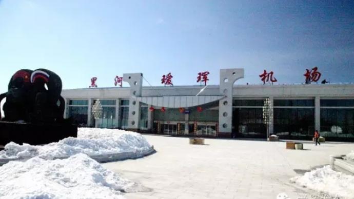 黑龍江黑河機場今起所有進出港航班暫時停運