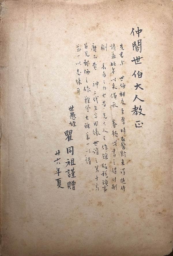 图一,瞿同祖题赠《中国封建社会》