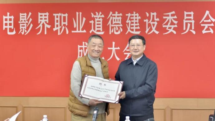中國影協成立電影界職業道德建設委員會,丁蔭楠受聘擔任主任