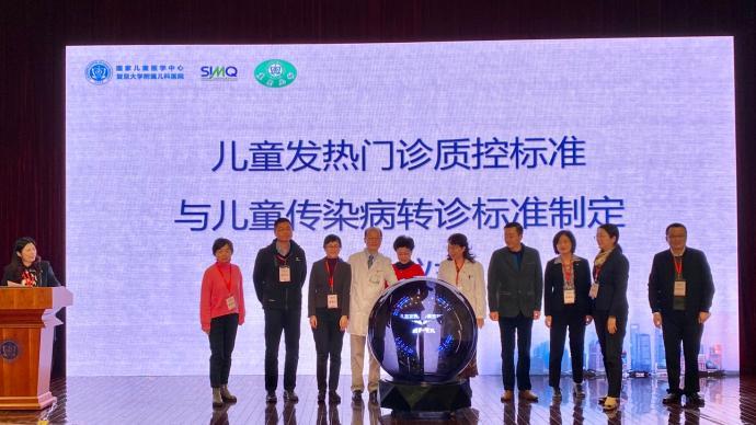 上海:啟動制定兒童發熱門診質控標準與傳染病轉診標準