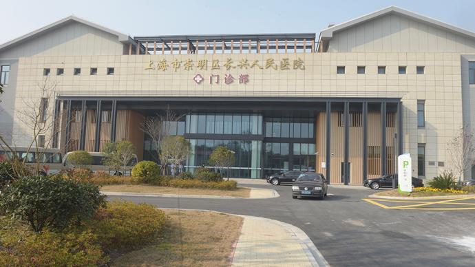 上海這座醫院啟用,長興、橫沙兩島結束無綜合性公立醫院歷史